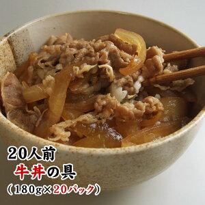送料無料【牛丼】20人前!(180g×20パック)[冷凍]最終加工地:日本