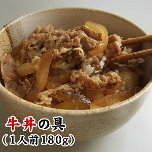 【牛丼】1人前(1パック180g)[冷凍]最終加工地:日本