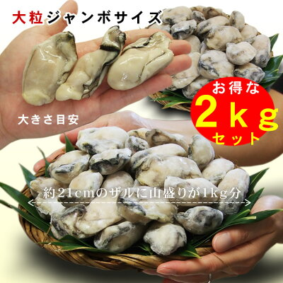 【お徳用】ジャンボ広島牡蠣(かき)[冷凍]2kgセット(1kg×2パック入)【送料無料】あす楽対応【楽ギフ_のし】【smtb-T】【YDKG-t】【RCP】