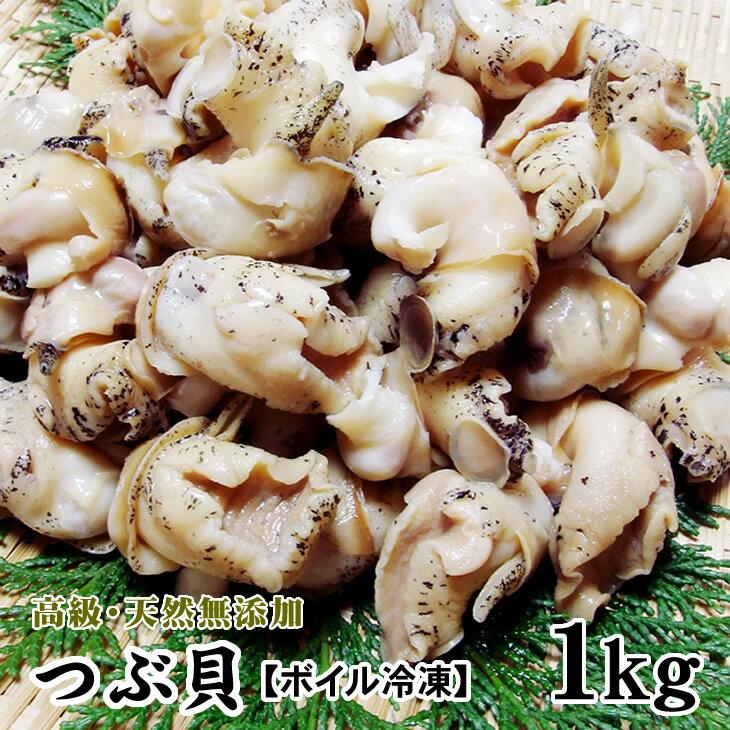 ボイルつぶ貝1kg【海の滴】【冷凍】【smtb-T】【YDKG-t】【楽ギフ_のし】