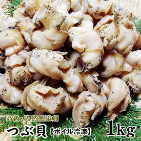 ボイルつぶ貝1kg【銀の滴・海の滴】【冷凍】【smtb-T】【YDKG-t】【楽ギフ_のし】