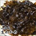 【スピード出荷】【鳥取県産】養殖ワカメ[生] 300gセット複数はまとめて梱包(お味噌汁・サラダ♪天日干しで保存もお…