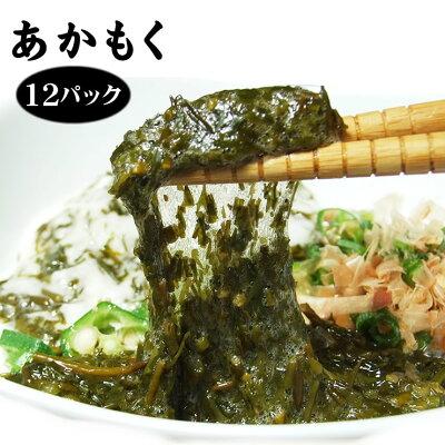【送料無料】アカモク・ギバサ