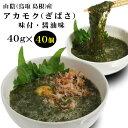 【お得な40個セット!】山陰産アカモク・ギバサ(味付・醤油味)(40g×40個入り)[冷凍]【送料無料】ぎばさ あかもく 海藻