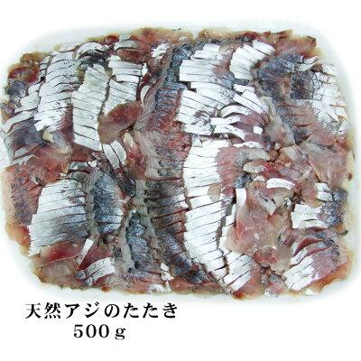 【日本海産】天然真アジの[あじたたき]500gセット【送料無料】〔冷凍〕解凍するだけ!鯵のお刺身アジたたき