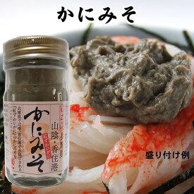 【同梱おすすめ!!】本場香住の味【かにみそ】 1瓶(60g)【ご飯のお供・おつまみに♪】