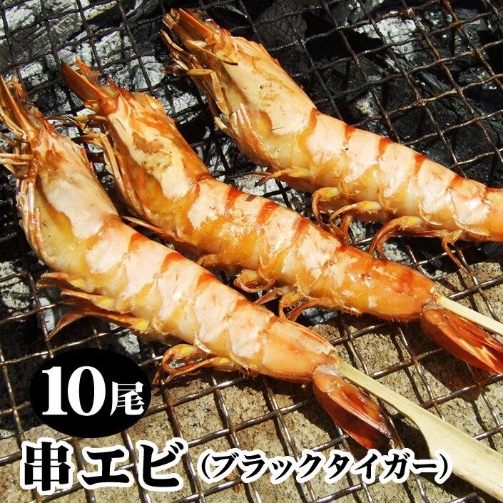 【串エビ(ブラックタイガー)10尾】[冷凍]【バーベキューにおススメ】