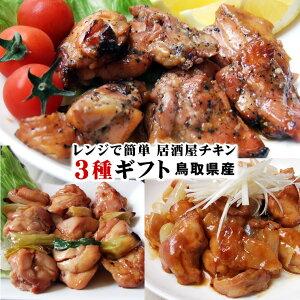 【鳥取県産鶏肉】居ながら居酒屋チキン3種ギフト(スパイシーチキン・ねぎまタレ焼・らっきょう入り酢鶏)レンジで加熱するだけの簡単調理[冷凍]【送料無料】ギフトセット お中元 ギフ