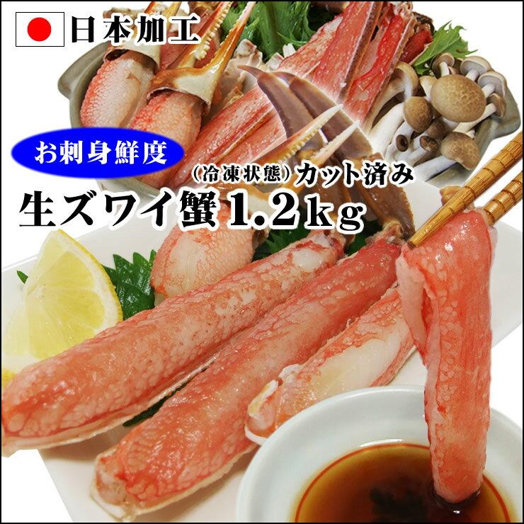 送料無料 生食鮮度のずわい蟹(カット済み)1.2kg(解凍1kg)(蟹脚・爪肉・肩肉)詰め込み【日本加工】[冷凍]お刺身・かに鍋・バター焼き♪ズワイガニ ギフト あす楽対応【楽ギフ_のし】ギフト