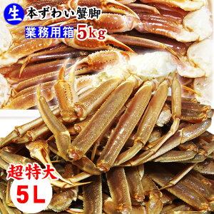 (生)ズワイガニ蟹脚5kgセット[超特大5Lサイズ11〜13肩前後入り]【送料無料】[冷凍]【業務用】セクション