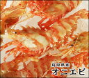 【スピード出荷】山陰沖産オニエビ[ ☆活生 ] 300gセット(大中混じり)【お刺身・塩焼き♪】