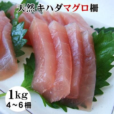 送料無料【天然キハダマグロ(柵)】1kg(4〜6柵詰め込み)[冷凍]まぐろ丼・お刺身用