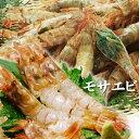 【スピード出荷】鳥取県産 モサエビ[ 生 ] 500gセット(20-35尾前後入)【お刺身・塩焼き♪】