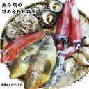 魚介類の詰め合わせ3980円セット福袋(魚介類2〜4品程度入) 【送料無料】