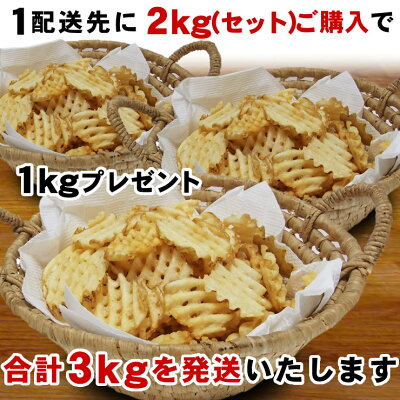 【送料無料】ワッフルカットフライ(フレンチポテト)1kg[冷凍]【1配送先で2セット購入で1セット増量】*