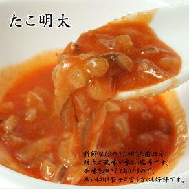 【同梱おすすめ!!】たこ明太(110g)【後ひく美味しさ♪】海鮮珍味 タコ明太