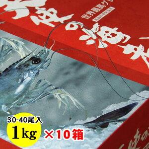 【ケース販売】天使の海老 10kgセット(1kg30-40尾程度入が10箱)[冷凍]【送料無料】