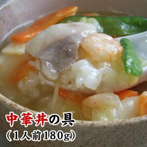 【中華丼(ちゅうかどん)】1人前(1パック180g)[冷凍]最終加工地:日本