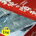 天使の海老[冷凍] 1kgセット(20-30尾程度入)【送料無料】【業務・パーティー・まとめ買い用】エビ【楽ギフ_のし】