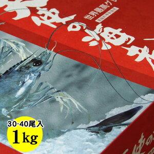 【お刺身用】天使の海老[冷凍] 1kgセット(30-40尾程度入)【送料無料】【業務・パーティー・まとめ買い用】エビ【楽ギフ_のし】