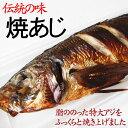 山陰・日本海の味「焼あじ」(200〜300g)【焼きたて直送便】製造当日発送の限定販売