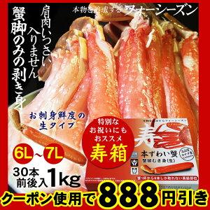 【クーポンで888円引!】【6-7Lサイズ】極太ズワイ...
