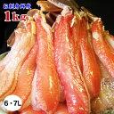 【お刺身で食べられるずわい蟹ポーション 1kg 特大6L・7Lサイズ】ギフト太脚棒肉☆ 送料無料1kg[冷凍](太脚棒肉のみ26-35本入)あす楽対応 蟹 ポーション カニしゃぶ かに 刺身 母の日ギフト