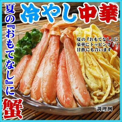 夏のおもてなしに蟹!調理例冷やし中華