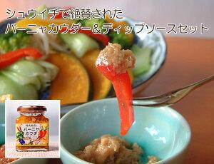送料無料 バーニャカウダー&ブルスケッタソースセット 野菜が美味しい!無添加 野菜を美味しく食べられる バーニャカウダ ブルスケッタ お取り寄せ グルメ