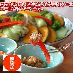 無添加イタリアンソース バーニャカウダーソースお得な6個 野菜が美味しい!お家ごはん 野菜を美味しく食べられる バーニャカウダ お取り寄せ グルメ