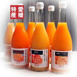 果汁100% ストレートジュース 720ml-6本入り 敬老の日ギフト 味香ん園(みかんえん) みかんジュース 無添加 無農薬 八幡浜 2〜6種類 柑橘 100%ジュース ミカンジュース フルーツジュース 果物