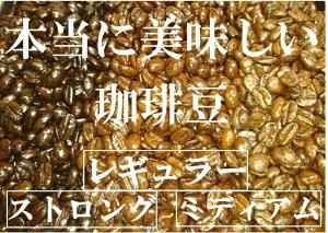 本当に美味しい珈琲豆春秋のオリジナルブレンドメール便・送料無料200g単位でご注文頂けます