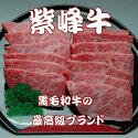 紫峰牛カルビスライス