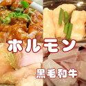 ミックスホルモン小腸大腸ギアラ塩漬け400g(200g×2)紫峰牛送料無料!!