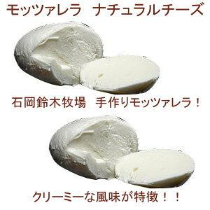 モッツァレラチーズ2個 石岡鈴木牧場自家製(100g×2)