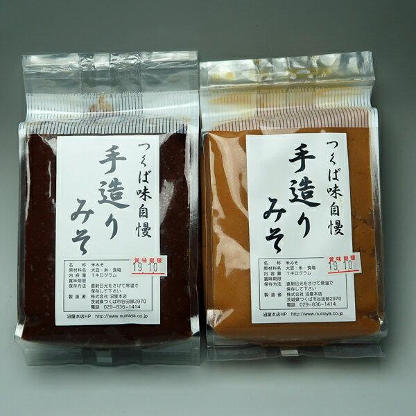 天然醸造 赤味噌1kg・白味噌1kgセット 140年の伝統 茨城県つくば市【沼屋本店】