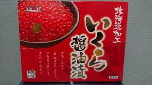 鱒いくら醤油漬け 北海道加工 250g