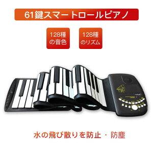 子供プレゼントに最適!ロール ピアノ ピアノ おもちゃ 61鍵 知育玩具 3歳 4歳 5歳 6歳 電子 ロールアップピアノ ハンドロール 鍵盤 折りたたみ 持ち運び ピアノ ロールピアノ プレゼント 誕生