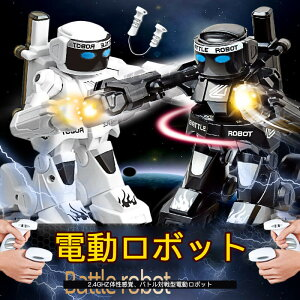 爆売り!ロボット おもちゃ 電動ロボット ラジコン 男の子 多機能ロボット 2.4GHZ体験リモコン バトル対戦型電動ロボット 男の子 女の子 子供の日 クリスマスプレゼント ブラック ホワイト