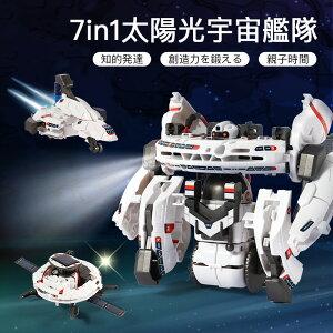 子供プレゼントに最適!7in1知育変形ロボット 電動ロボット 太陽光動力 おもちゃ ロボットおもちゃ リモコン コントロール 多機能ロボット 電子玩具 USB充電式 ギフト 男の子 ラジコンロボッ