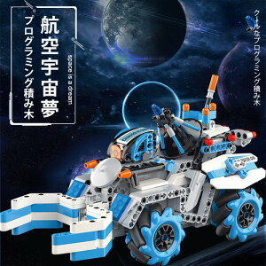 子供プログラミング玩具 電動ロボット おもちゃ ロボットおもちゃ 2.4Gリモコンロボット 子供組立積み木 プログラム可能ロボット 多機能ロボット 電子玩具 USB充電式 ギフト 男の子 ラジコン