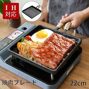 鉄 フライパン 鉄板 焼肉プレート IH対応 直火 ガス対応 焼き肉プレート ギフト魚焼き器 BBQ バーベキュー 鉄分補給 焼き肉プレート 焦げ付かない 22cm キッチン 取っ手一体型専用フライパン