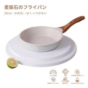フライパン ダイヤモンドコートih対応 取っ手一体型 エッグパン 取っ手が取れるおしゃれ 時短 セラミックカラーパン 深型 フライパン鍋 炒め鍋 便利 おうちで料理 調理器具 こびりつかない