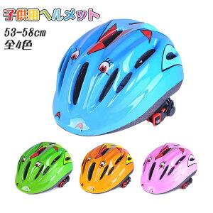 送料無料 ヘルメット 子供用 自転車用ヘルメット キッズ 幼児 1歳?3歳 調節可能 (頭囲53~58cm) 子供用自転車ヘルメット チャイルドシート 子供乗せ自転車幼児車 キッズバイクに 防災 子供 キッ