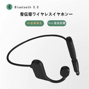 ワイヤレスヘッドセット 骨伝導ヘッドホン Bluetooth 5.0 オープンイヤー ヘッドホン ブルートゥースイヤホン スポーツ用 防水防滴 外音取込み 大容量バッテリー 長時間音楽再生 4h音楽再生 10m