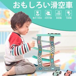 おもちゃ こども 子供 男の子 ミニカー 車 木製 くるま 1歳 2歳 3歳おもちゃ こども 子供 男の子 ミニカー 車 くるま知育 出産祝い 誕生日 男の子 女の子 名前入り スロープ 落ちる 車 おしゃれ