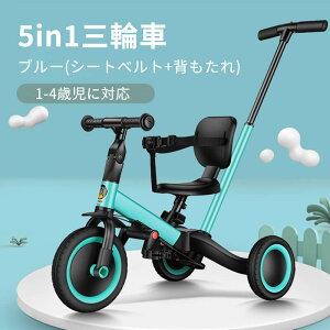 5in1三輪車 1-4歳児に対応 多機能子供用三輪車 (シートベルト+背もたれ)多機能子供用三輪車 分離可能 バランスカー/自転車 バランスカー 自転車 手押し三輪車 三点式シートベルト 調整可能 キ