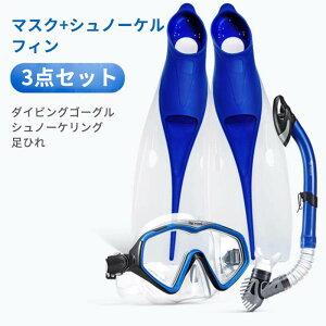 シュノーケリング3点セット(マスク+シュノーケル+フィン) 大人 ダイビングゴーグル シュノーケル フィン 高靭性 足ひれ 3点セット シュノーケリング スノーケリング ダイビング 素潜り 軽