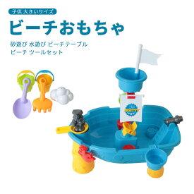 大きいサイズ 子供 ビーチおもちゃテーブル 円形 正方形 テーブル 砂遊び 水遊び ツールキット 水遊び ビーチ 砂遊び お砂場セット 水遊び 砂遊びツール おもちゃ アウトドア ウォーターテーブル 子ども 子供 おもちゃ 玩具 プレゼント