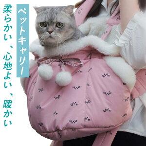猫キャリー 適用範囲:2-5Kg猫 犬キャリーバッグ ペットリュック ペットキャリー キャリーバッグ 小型犬 プラッシュ 不複合コットン 猫用キャリー 猫用バッグ ペット用リュックサック 小型